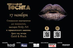 «Мейк Ап Точка» - Make - Up Tochka