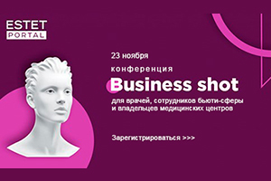 Конференция «Business Shot»