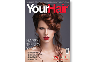 Your Hair ● 2019/№1 ● 60 грн
