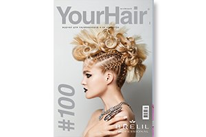 Your Hair ● 2019/№4 ● 120 грн