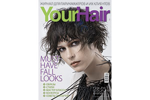 Your Hair  •  2017/№1  •  50грн